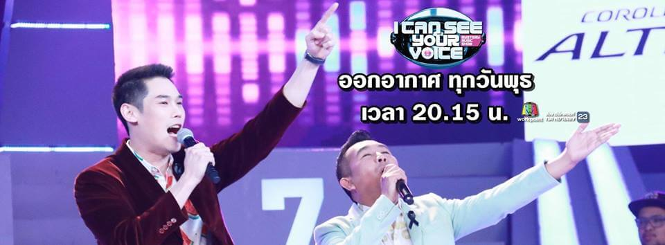 I CAN SEE YOUR VOICE THAILAND